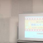 『動画コンテンツの使い方』セミナー Part 1 UP